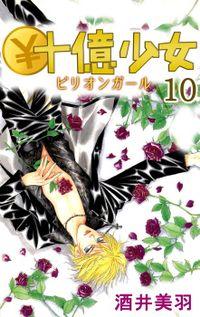 ¥十億少女 10