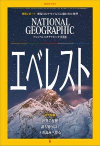 ナショナル ジオグラフィック日本版 2020年7月号 [雑誌]