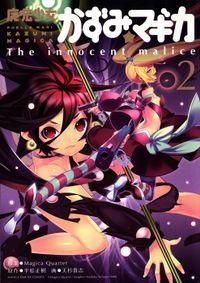 魔法少女かずみ☆マギカ ~The innocent malice~ 2巻