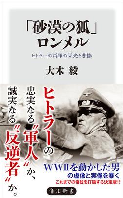 「砂漠の狐」ロンメル ヒトラーの将軍の栄光と悲惨-電子書籍