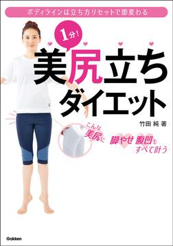 1分!美尻立ちダイエット-電子書籍