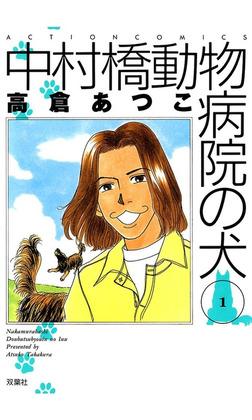 中村橋動物病院の犬 : 1-電子書籍