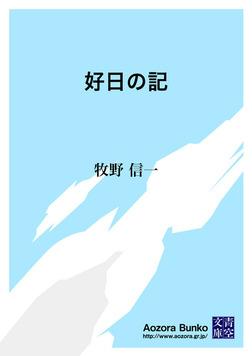 好日の記-電子書籍