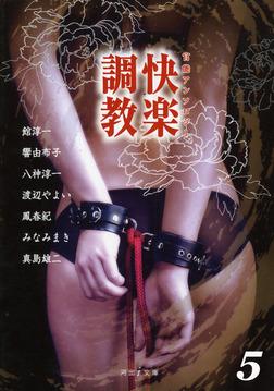 調律の季節 快楽調教5-電子書籍