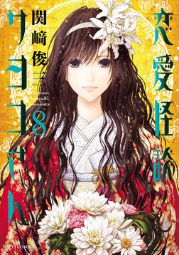 恋愛怪談サヨコさん 8巻-電子書籍