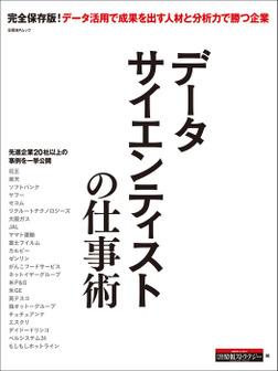 データサイエンティストの仕事術(日経BP Next ICT選書)-電子書籍