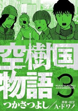 空樹国物語(3)-電子書籍