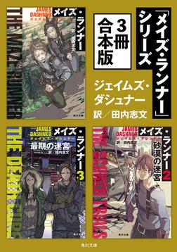 「メイズ・ランナー」シリーズ 3冊 合本版-電子書籍