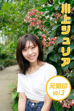 川上ジュリア 元気印3-電子書籍