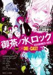 御茶ノ水ロック Track The DIE is CAST【電子特典付き】