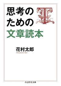 思考のための文章読本 - 実用 花...
