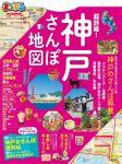 まっぷる 超詳細!神戸さんぽ地図