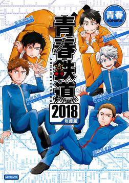 青春鉄道 2018年度版-電子書籍