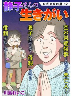 ひだまりの里 【分冊版】12話-電子書籍