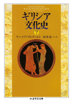 ギリシア文化史7-電子書籍