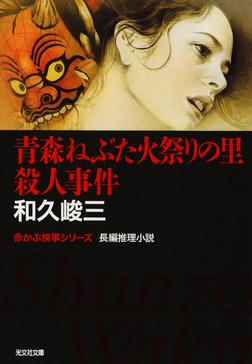 青森ねぶた火祭りの里殺人事件-電子書籍