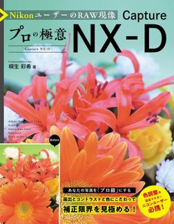 NikonユーザーのRAW現像 プロの極意 Capture NX-D-電子書籍
