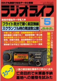ラジオライフ 1988年 5月号
