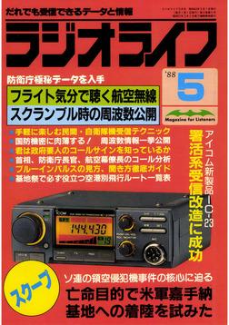 ラジオライフ 1988年 5月号-電子書籍