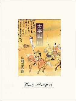 太平記(下)-電子書籍