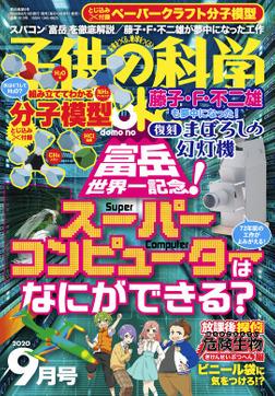 子供の科学2020年9月号-電子書籍