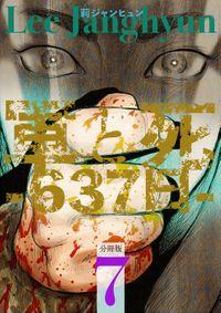 軍と死 -637日- 分冊版7