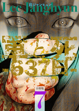 軍と死 -637日- 分冊版7-電子書籍
