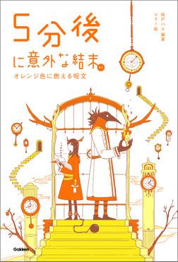 5分後に意外な結末ex オレンジ色に燃える呪文-電子書籍