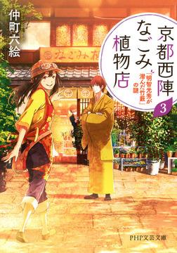 京都西陣なごみ植物店 3 「明智光秀が潜んだ竹藪」の謎-電子書籍