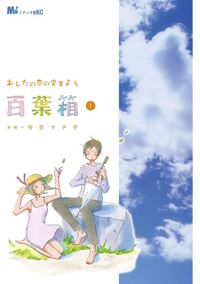 あしたの恋の空もよう 百葉箱(1)
