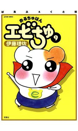 ぱあふぇくと版 おるちゅばんエビちゅ / 9-電子書籍