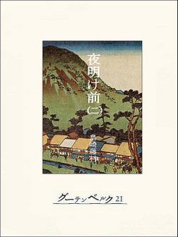 夜明け前(巻二)-電子書籍