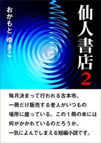 仙人書店2