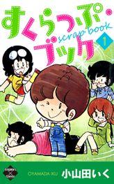 すくらっぷ・ブック(エンペラーズコミックス)
