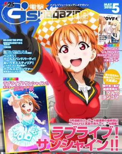 電撃G's magazine 2018年5月号-電子書籍