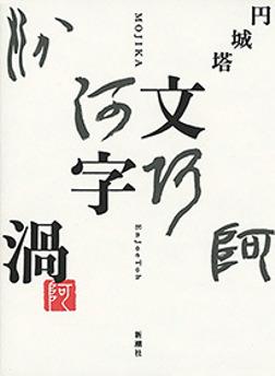 文字渦-電子書籍