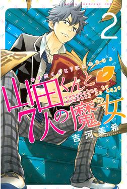 山田くんと7人の魔女(2)-電子書籍
