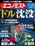 週刊エコノミスト (シュウカンエコノミスト) 2018年05月01・08日合併号