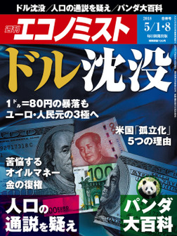週刊エコノミスト (シュウカンエコノミスト) 2018年05月01・08日合併号-電子書籍