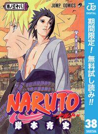 NARUTO―ナルト― モノクロ版【期間限定無料】 38