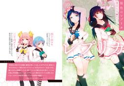桜色のレプリカ2-電子書籍