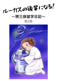 ルーカスの後輩になる! 〜堺三保留学日記〜 第3巻