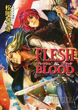 FLESH & BLOOD22-電子書籍