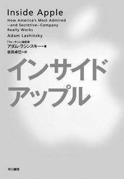 インサイド・アップル-電子書籍