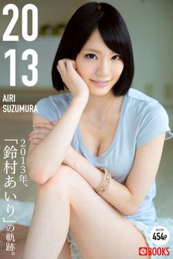 2013 AIRISUZUMURA 鈴村あいり-電子書籍