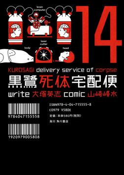 黒鷺死体宅配便(14)-電子書籍
