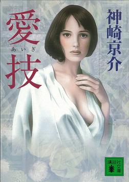 愛技-電子書籍