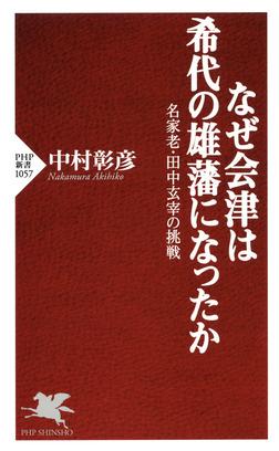 なぜ会津は希代の雄藩になったか 名家老・田中玄宰の挑戦-電子書籍