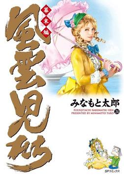 風雲児たち 幕末編 24巻-電子書籍