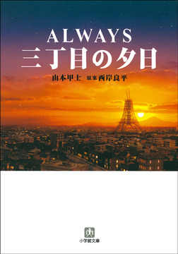 ALWAYS 三丁目の夕日-電子書籍
